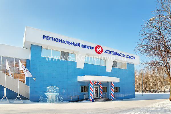Региональный центр дзюдо