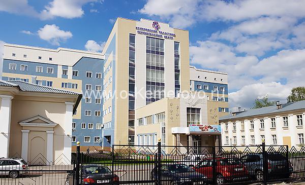 Кемеровский областной перинатальный центр