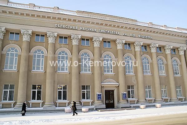 Кемеровская областная научная библиотека им. В.Д.Федорова