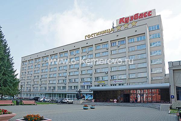 """Гостиница """"Кузбасс"""""""