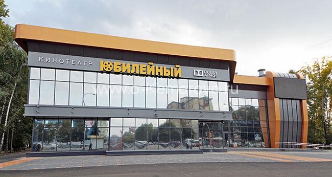 """Киноцентр """"Юбилейный"""""""