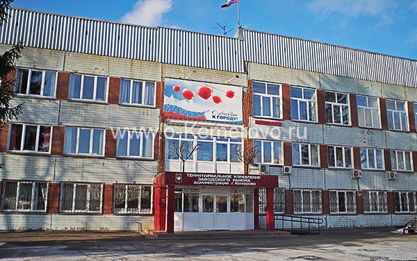 Администрация Заводского района г.Кемерово