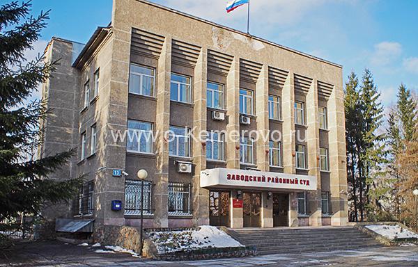 Заводский районный суд г.Кемерово
