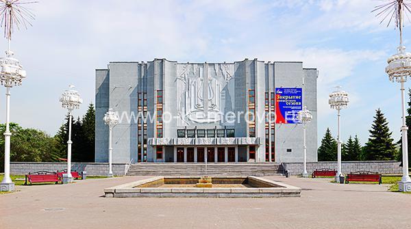 Государственная филармония Кузбасса им.Б.Т.Штоколова