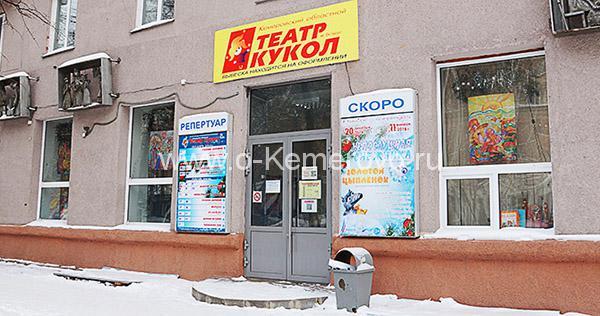 Кемеровский областной театр кукол имени А.Гайдара