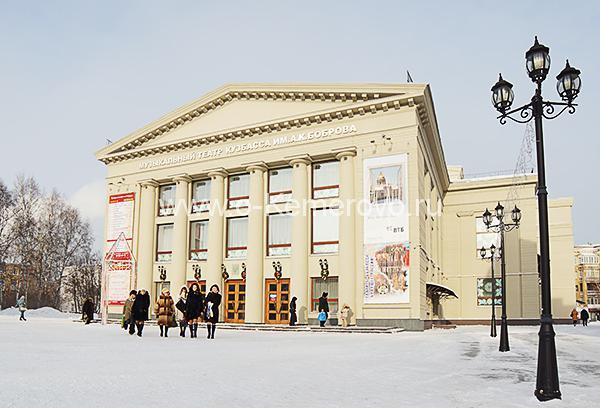 Музыкальный театр Кузбасса им.А.Боброва (театр оперетты)