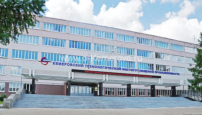 Кемеровский технологический институт пищевой промышленности (университет)
