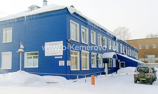 Кемеровский областной клинический кожно-венерологический диспансер