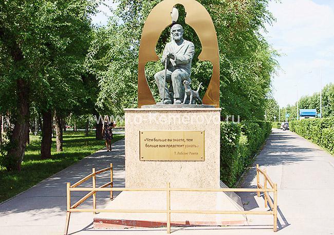 """Памятник Лобсангу Рампе (""""Философ"""")"""