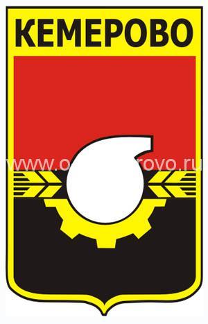 Символика города Кемерово