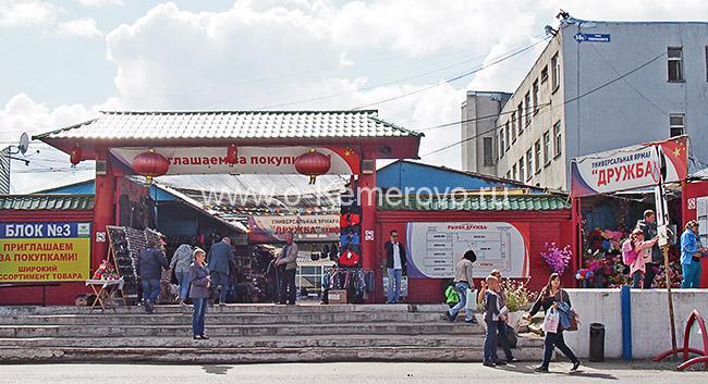 """Рынок """"Дружба"""" (китайский) в Кемерово"""