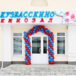 """Кинотеатр """"Кузбасскино"""", Кемерово"""