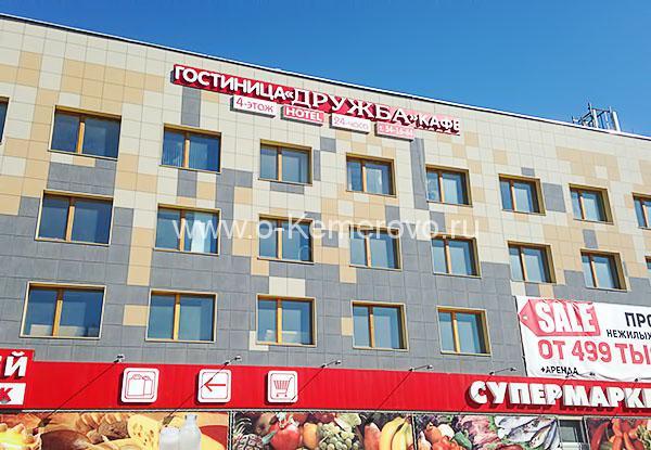 Гостиница Дружба в Кемерово