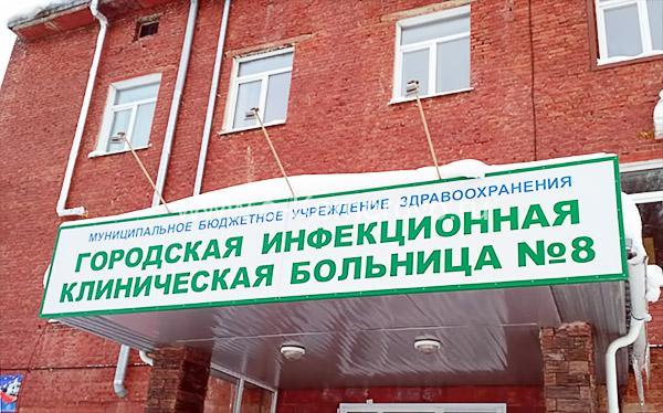 Инфекционная больница №8