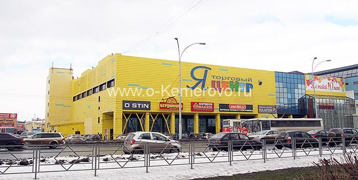 """Торговый центр """"Я"""" в Кемерово"""