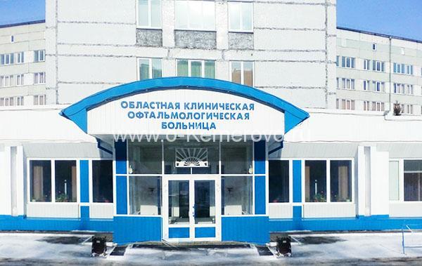 Областная офтальмологическая больница