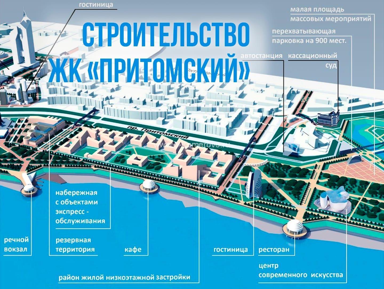 """План строительства ЖК """"Притомский"""" в Кемерово"""