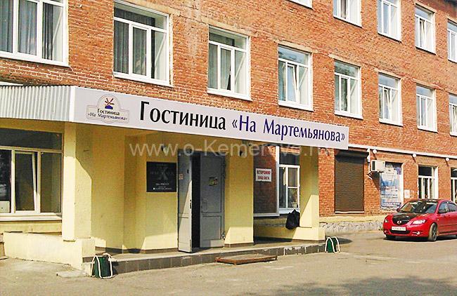 "Гостиница ""На Мартемьянова"""