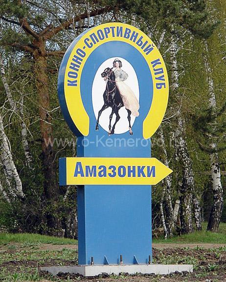 """""""Амазонки"""", конный клуб"""