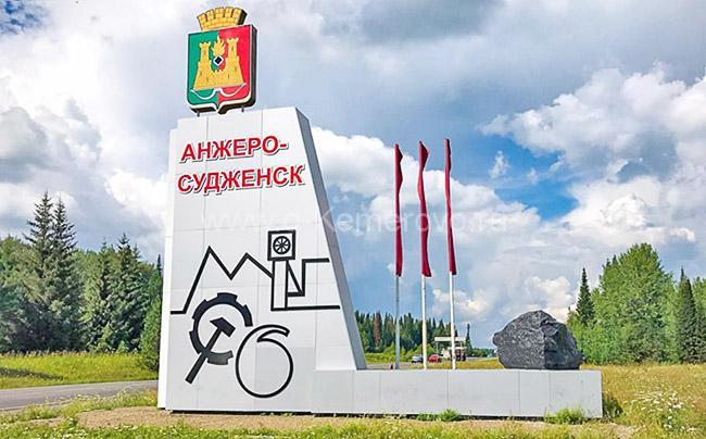 Стела на въезде в город Анжеро-Судженск Кемеровской области
