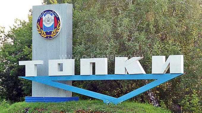 Стела на въезде в город Топки Кемеровской области