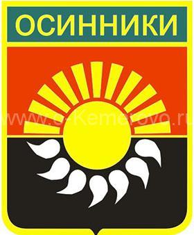 Герб города Осинники Кемеровской области