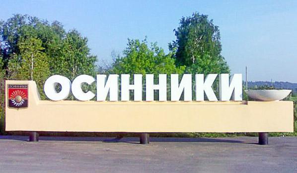 Стела на въезде в город Осинники Кемеровской области