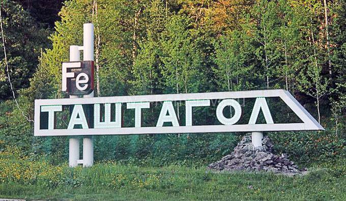 Таштагол