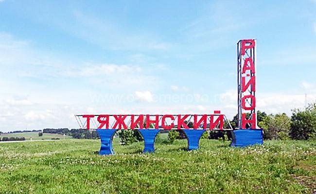 Стела Тяжинский район, Кемеровская область