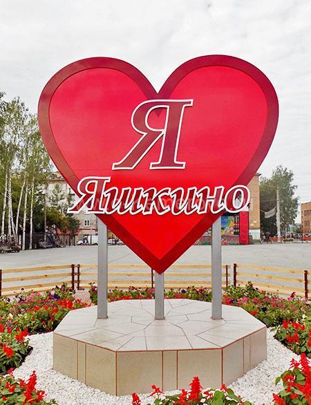 """Знак """"Я люблю Яшкино"""", Кемеровская область"""