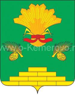 Герб Яшкинского района Кемеровской области