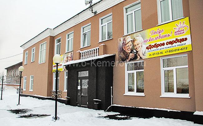 """""""Доброе сердце"""", пансионат для пожилых людей в Кемерово"""