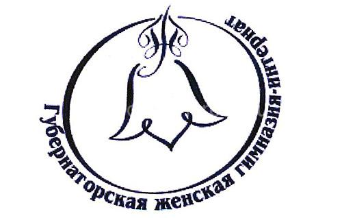 Губернаторская женская гимназия-интернат
