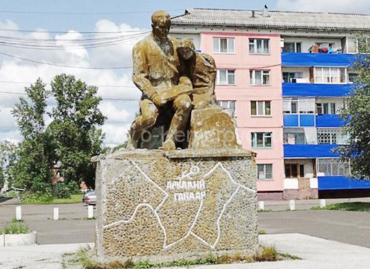 Памятник Аркадию Гайдару, г.Мыски, Кемеровская область