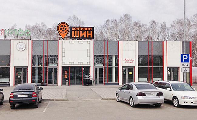 "Автосервис-центр ""Континент-Шин"" в Кемерово"