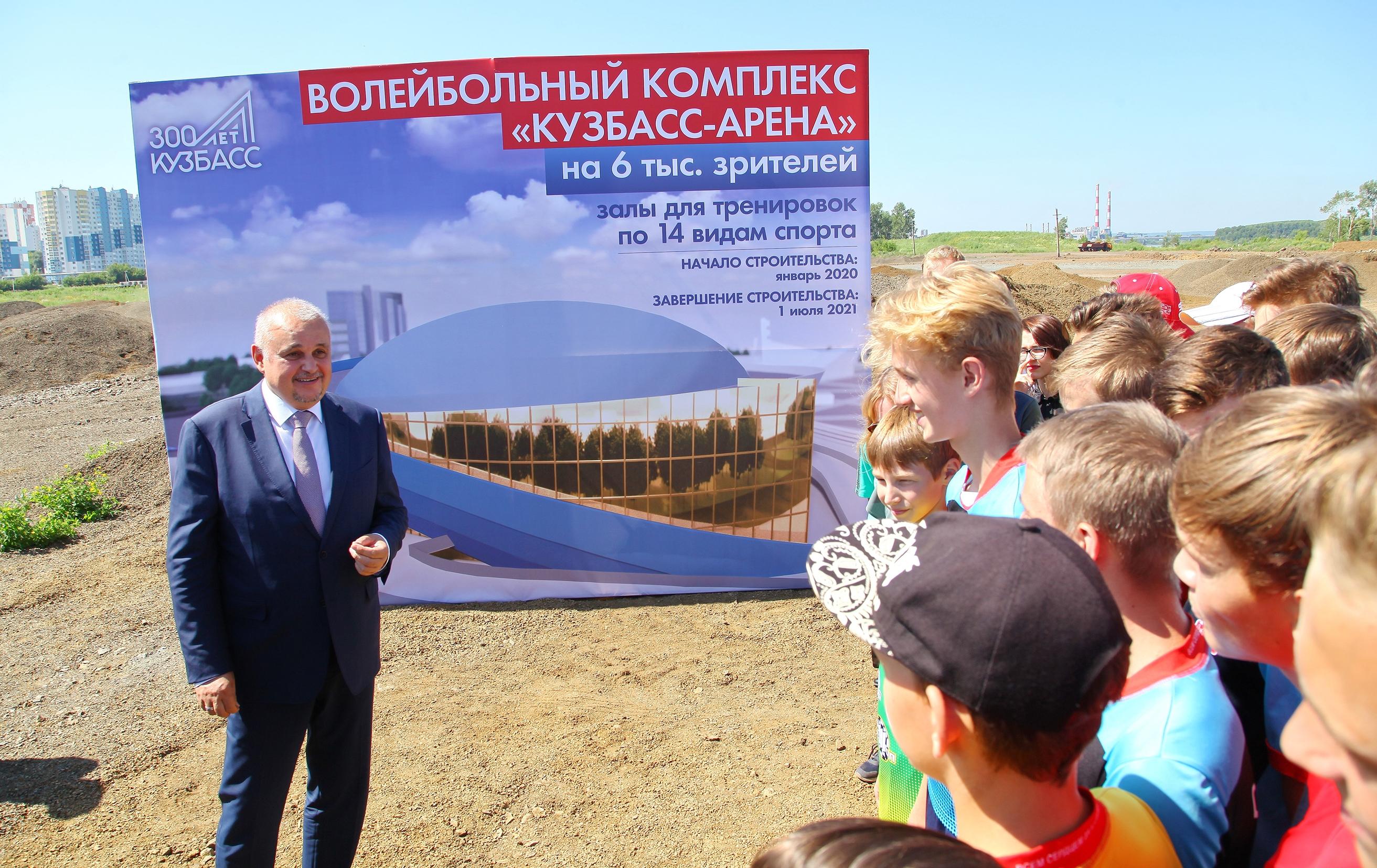 Губернатор рассказал о строительстве нового многофункционального спортивного комплекса «Кузбасс-Арена»