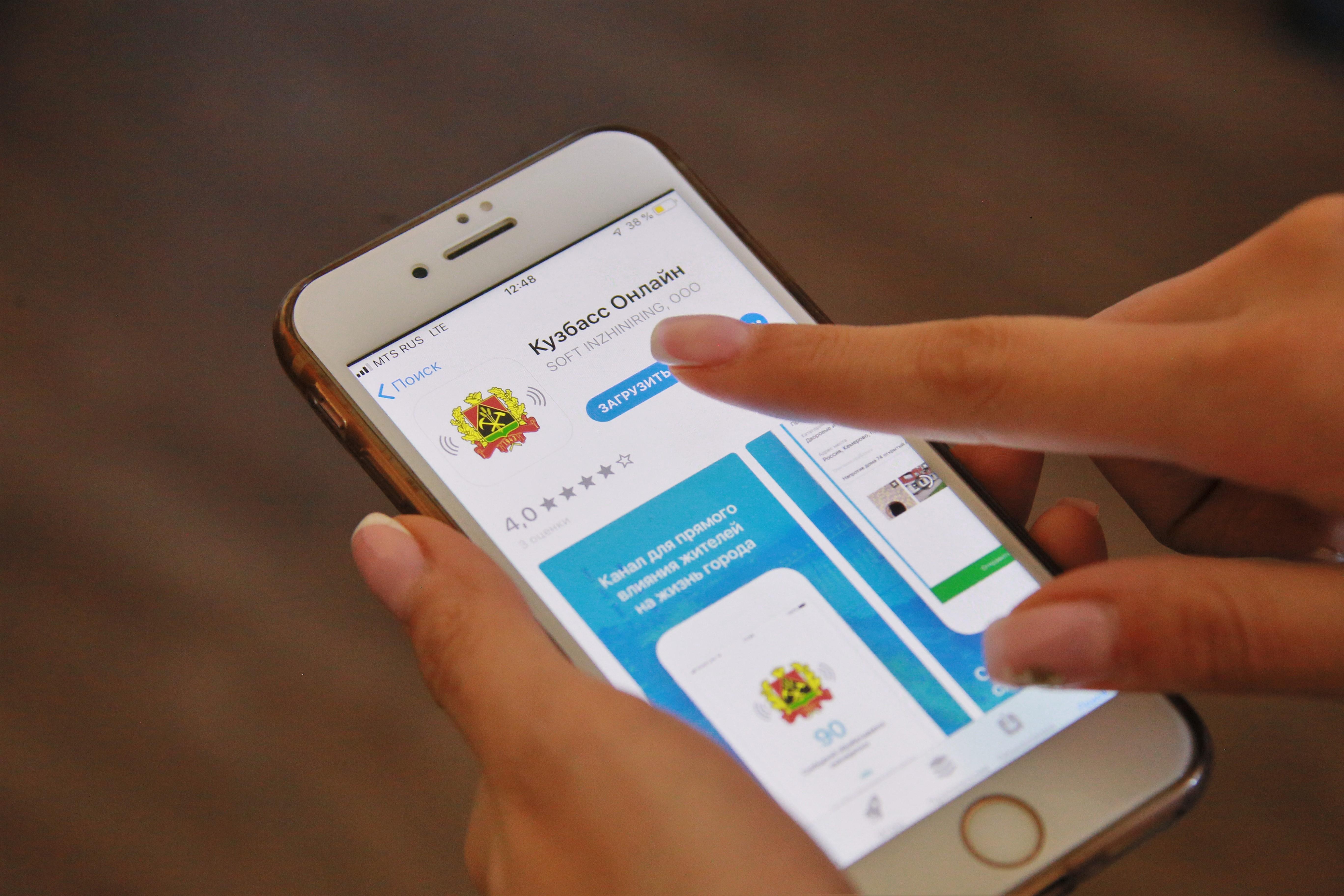 Кузбассовцы начали пользоваться новым мобильным приложением