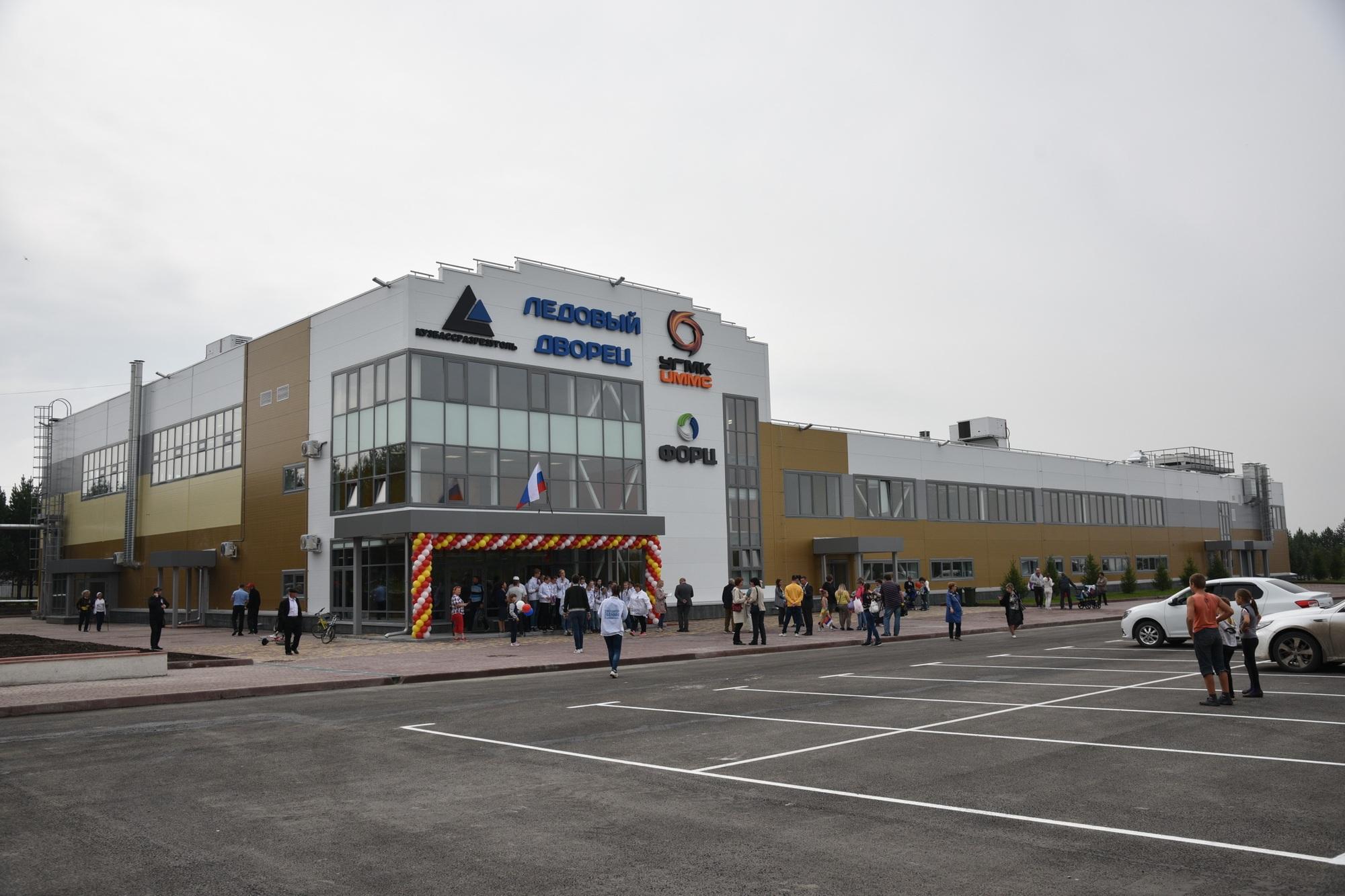 В Кузбассе открыли спортивный комплекс с искусственным льдом