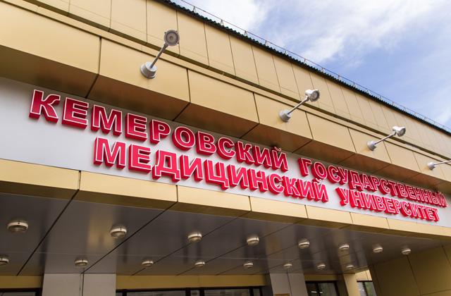 Конкурс в Кемеровский медицинский университет побил прошлогодний рекорд
