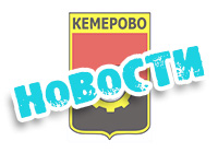 В Кемерове загорелось здание на территории Президентского кадетского училища