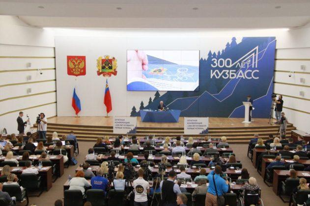 «300 лет Кузбассу. Первые успехи»