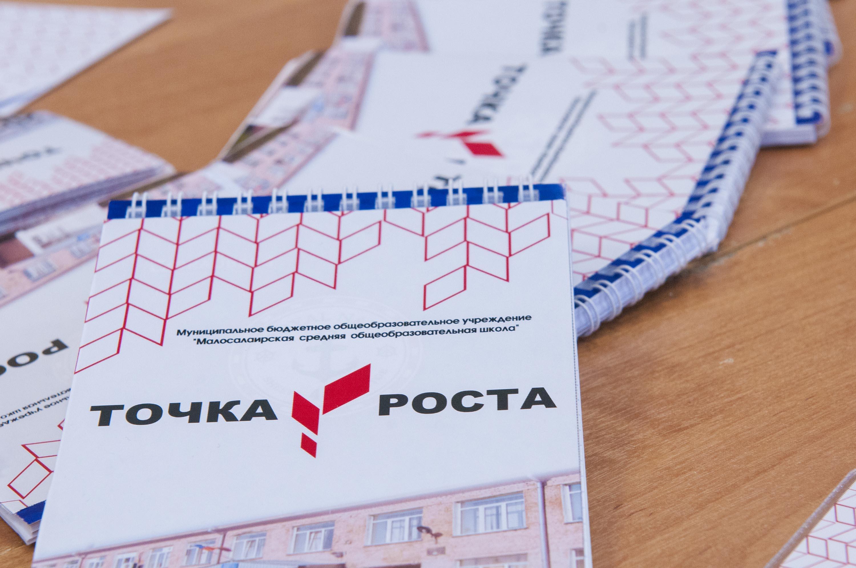 В Кузбассе торжественно презентуют новые образовательные центры «Точки роста»