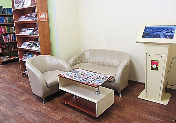Библиотека на Весенней в Кемерово