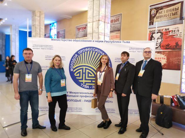Кузбасс принял эстафету фестиваля «Молодой профессионал Сибири»