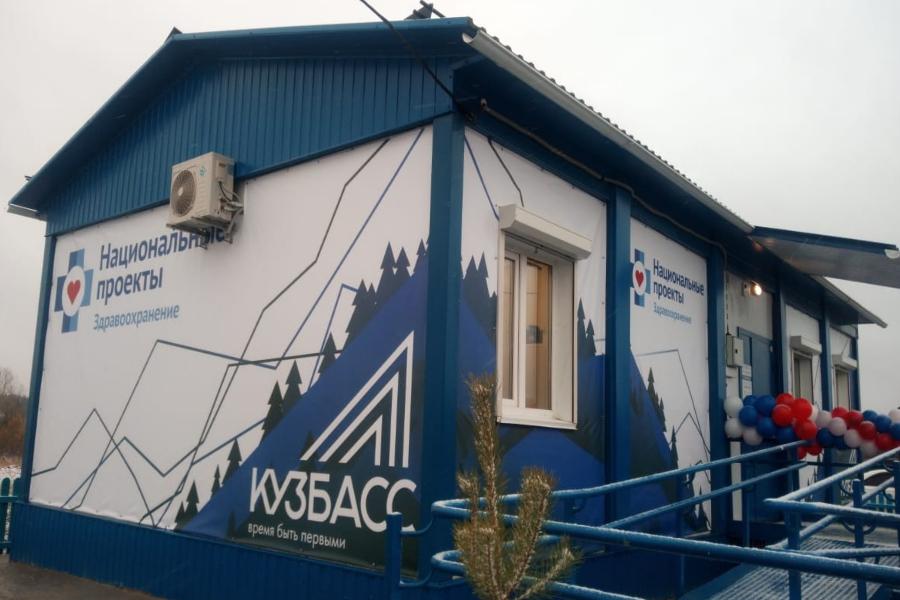 В Кузбассе открылись новые ФАПы