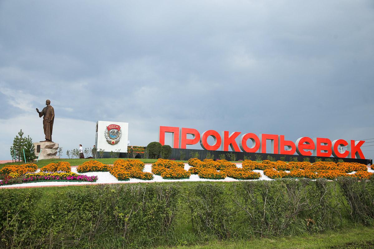 Три проекта из Прокопьевска получили президентские гранты
