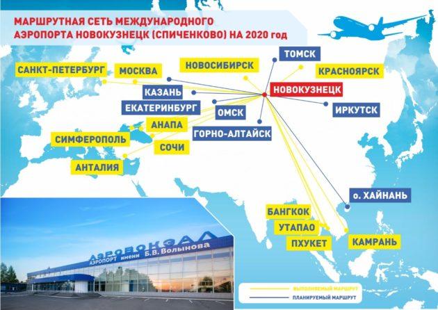 В 2020 из Новокузнецка планируют запустить шесть новых межрегиональных авиарейсов