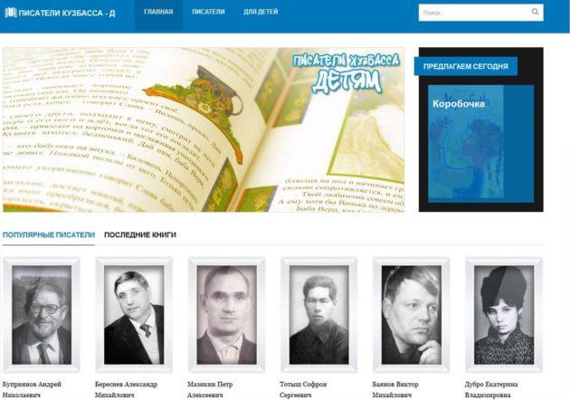В регионе презентовали новый интернет-проект «Писатели Кузбасса — детям»