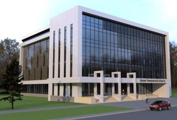 Для Госархива Кемеровской области построят новое здание