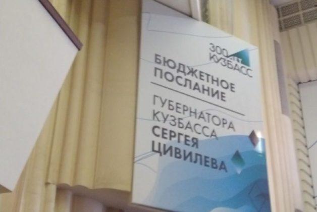 «Кузбасс» опубликовал бюджетное послание главы региона Сергея Цивилева